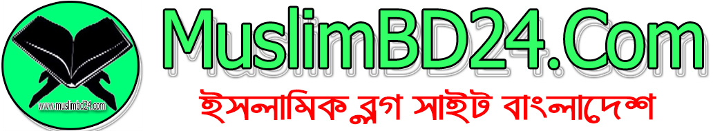 MuslimBD24.Com